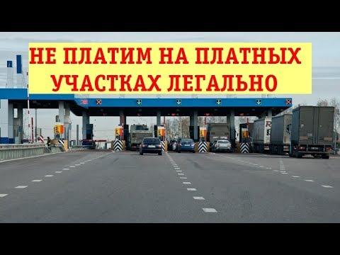 Как не платить на платных участках дороги | Нелегальные шлагбаумы в России | ПРО ЖИЗНЬ