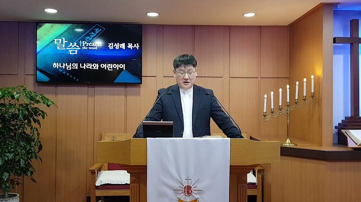 서대문중앙교회 2021년 5월 5일 수요예배-온라인속회