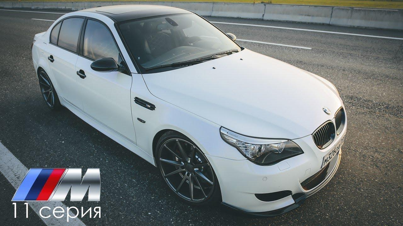 BMW M5 - 11я серия. Сцепление сгорело за 3 дня. =(
