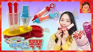 내 맘대로 만드는 아이스뽁뽁 아이스크림샌드 주사기메이커 짝꿍바 쌍쌍바 어린이 키즈쿡 장난감 [유라]