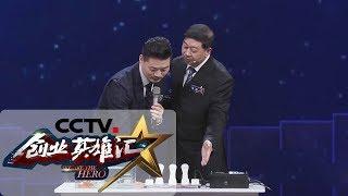 《创业英雄汇》 20190517| CCTV财经