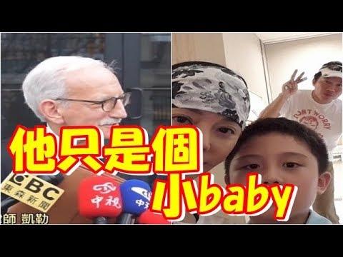 求法官放過孫安佐 孫鵬撂英文:他只是個小baby!
