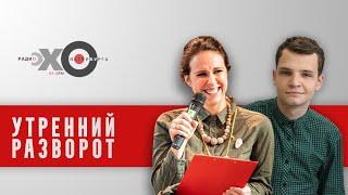 Утренний разворот / Александра Петровская и Иван Штейнерт // 08.06.21