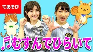 【♪うた】むすんでひらいて【手あそび・こどものうた】Japanese Children's Song thumbnail