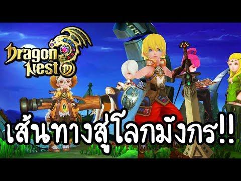Dragon Nest M - เส้นทางสู่โลกมังกร!! [ เกมส์มือถือ ]