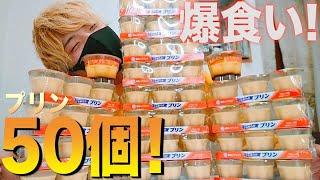【大食い】4人でプリン50個?余裕でしょ!!!【アナタシア】