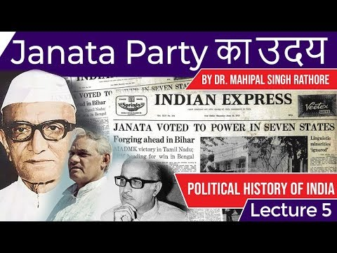 जनता पार्टी का उदय Understanding the birth of Janata Party, Post emergency scenario of India | PHI