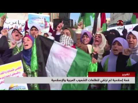 قمة إسلامية لم ترتقي لتطلعات الشعوب العربية والإسلامية | تقرير يمن شباب