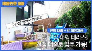 ★전액대출+@(여유자금)★대형테라스!!구조도 조~~타!…