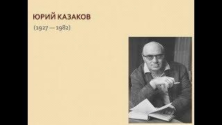 видео Казаков Юрий Павлович. Адам и Ева