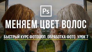 Уроки фотошоп. Обработка фото. Цвет волос. Урок 7