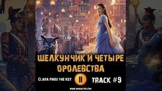 Фильм ЩЕЛКУНЧИК И ЧЕТЫРЕ КОРОЛЕВСТВА 2018 музыка OST #9 Clara Finds the Key Кира Найтли