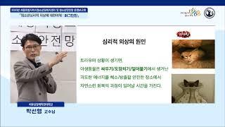 """""""청소년의 심리적 외상 이해하기: 허그틴틴&q…"""