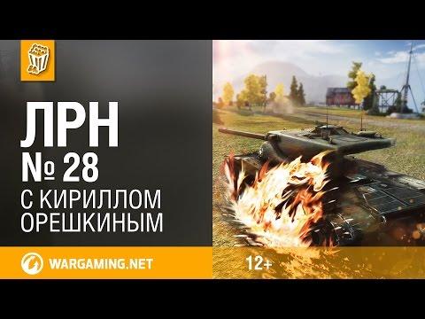 Лучшие Реплеи Недели с Кириллом Орешкиным #28 World of Tanks
