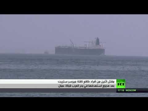شركة زودياك ماريتيم الإسرائيلية تعلن مقتل اثنين من طاقم السفينة التي تعرضت لهجوم قبالة عمان  - نشر قبل 3 ساعة