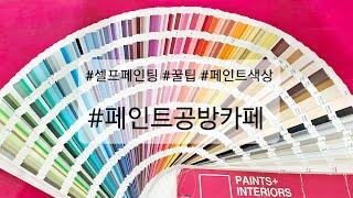 셀프페인팅 할 때 페인트 색상 정하기 ^^