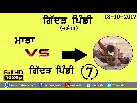 GIDDER PINDI (Jalandhar) KABADDI - 2017 ● MAJHA vs GIDDER PINDI  ● FULL HD ● Part 7th Last