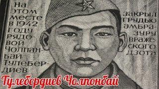 Вот какие были герои наши деды! Тулебердиев Чолпонбай герой Советского союза из Кыргызстана