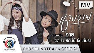 อาย Ost.นางอาย | ซิดนี่ย์&เทียร่า | Official MV