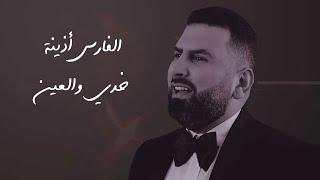 خدي والعين ( ضميني ) - أذينة الفارس 2021 khaddi w al3ain- ozaina alfares