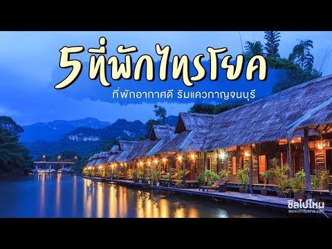 5 ที่พักไทรโยค ที่พักอากาศดี ริมแควกาญจนบุรี
