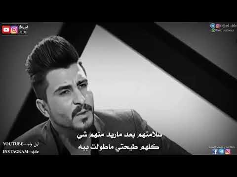 شعر شعبي عراقي عتاب شعبي 4