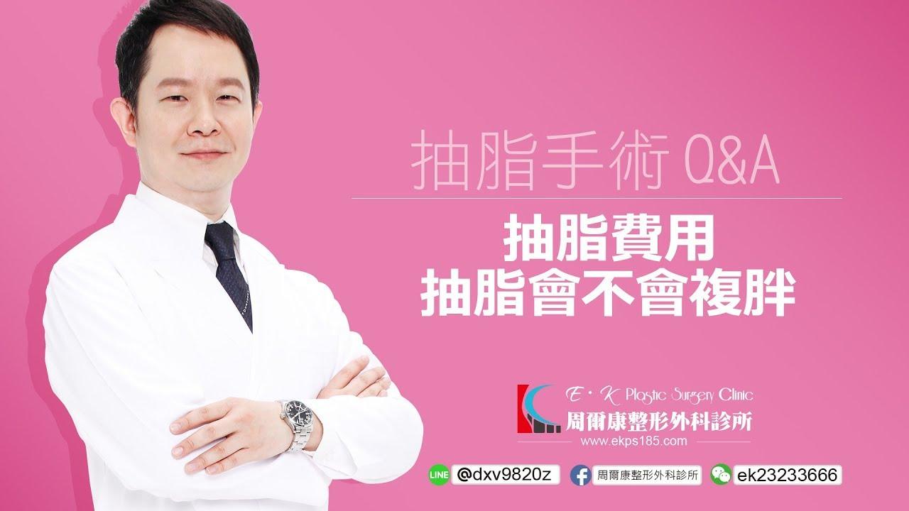 【抽脂手術】費用怎麼計算? │ 做完抽脂手術後會不會復胖呢?周爾康整形外科診所 - YouTube