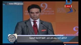 بالفيديو.. المسلماني: «زويل هو القوة الناعمة المصرية»