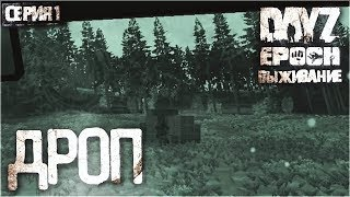 DayZ Epoch Выживание | Серия. 1 Дроп(Плейлист Выживание в DayZ Epoch https://goo.gl/tzd2rW Друзья: MiniGame - https://www.youtube.com/user/TheMiniGameTV Миха DarkDragoN'- ..., 2015-06-21T10:13:02.000Z)