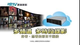 雲端錄影介紹影片 20s 改