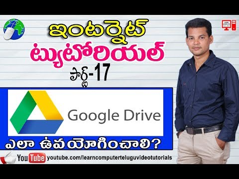 Internet Tutorial in Telugu #17 || What is Google Drive and How to Upload in Telugu