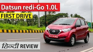 Datsun redi GO 1.0 Review in Hindi | First Drive