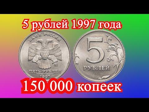Монета 5 рублей 1997 год - стоимостью 150 000 !!!