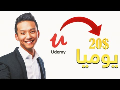 الربح من الانترنت عبر افلييت Udemy | عشرين دولار يوميا بدون راس مال 😍