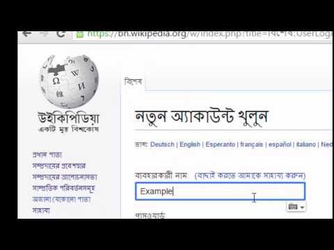 কিভাবে উইকিপিডিয়া অ্যাকাউন্ট তৈরি করবেন [How to create Wikipedia account]