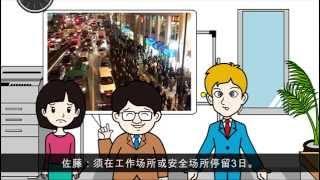 外国人のための防災啓発動画「地震の時 動かず待機! 食べ物も備えておこう!」(中国語版/Chinese version)