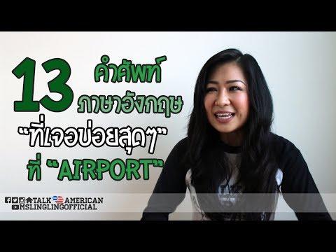 """13 คำศัพท์ภาษาอังกฤษที่เจอบ่อยๆใน """"สนามบิน"""""""