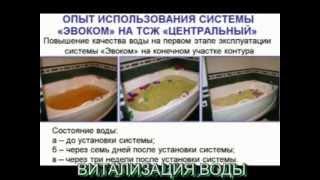 Витализаторы воды цена купить Витализация(, 2012-05-02T04:01:34.000Z)