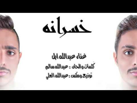 عبدالله ابل خسرانة 2016...