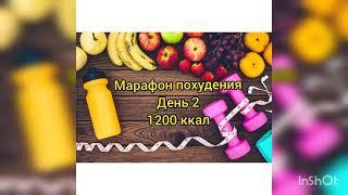 Бесплатный марафон похудения / ПП рецепты/ 1200 ккал/День 2