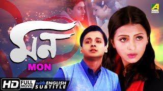 Mon | মন | Bengali Movie | English Subtitle | Abdul Majid