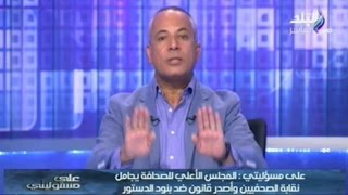 أحمد موسى لـ