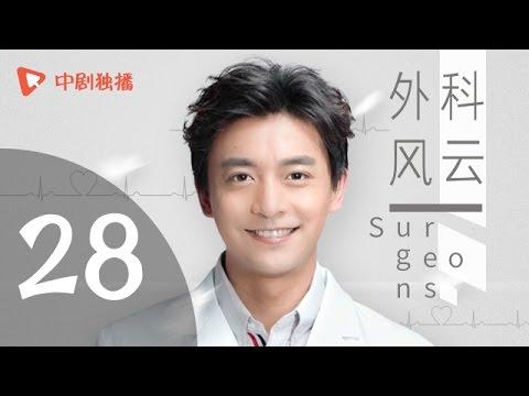 外科风云 28 | Surgeons 28 (靳东、白百何 领衔主演)【未删减版】