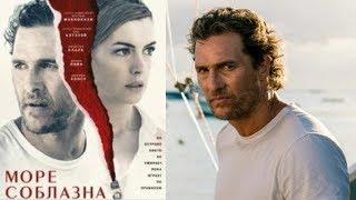 Море соблазна(2019)/трейлер/фантастика/триллер/драма