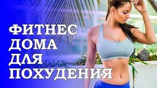 Фитнес в домашних условиях для похудения видео