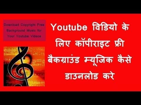 Free Background Music Download Kaise Kare Youtube Video Ke Liye