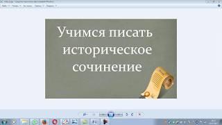 Как написать историческое сочинение на ЕГЭ по истории №1