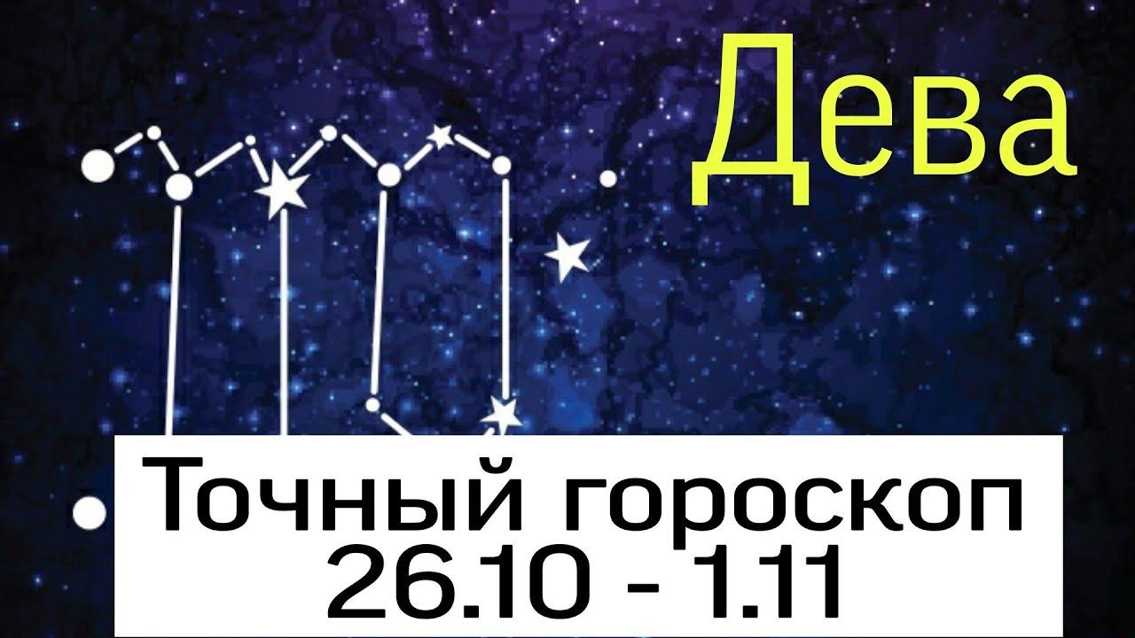 ДЕВА. Точный гороскоп 26.10-1.11 | Тайна Судьбы |