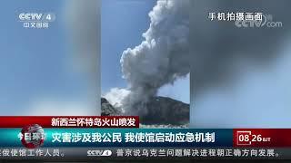 [今日环球]新西兰怀特岛火山喷发 中国驻新使馆证实两名中国公民在火山喷发中受伤  CCTV中文国际