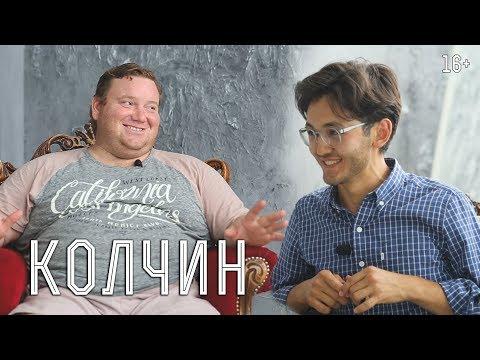 Интервью: Колчин (СОК)